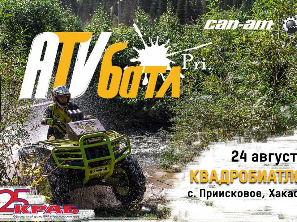 ATV Батл Pri_ 24.08.19