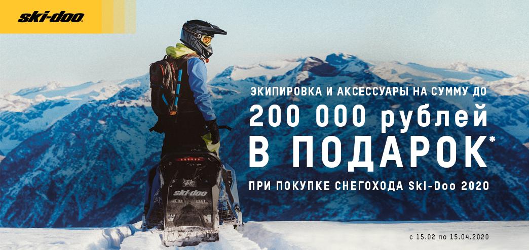 Экипировка и аксессуары на сумму до 200.000 руб. в подарок! При покупке снегохода Ski-Doo 2020