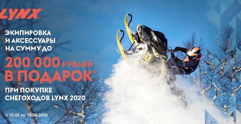 С 15 февраля по 15 апреля 2020 года каждый покупатель нового снегохода Ski-Doo гарантированно получает ПОДАРКИ*