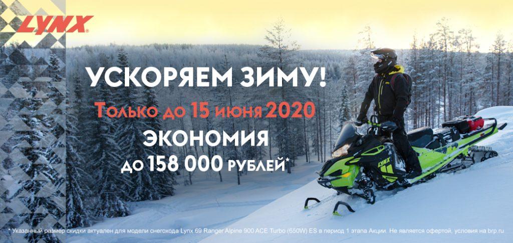 УСКОРЯЕМ ЗИМУ – 1 ЭТАП ПРОДЛЕН до 15 ИЮНЯ 2020 года! Вы можете приобрести снегоходы Lynx со скидкой до 158 000 рублей*, а на снегоходы Ski-Doo – до 177 000 рублей*.