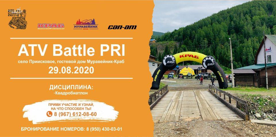 29 августа ATV Battle PRI в Приисковом! Новая трасса для КВАДРОБИАТЛОНА! Прими участие и узнай на что способен ты! Запись на участие +7(967)612-08-60
