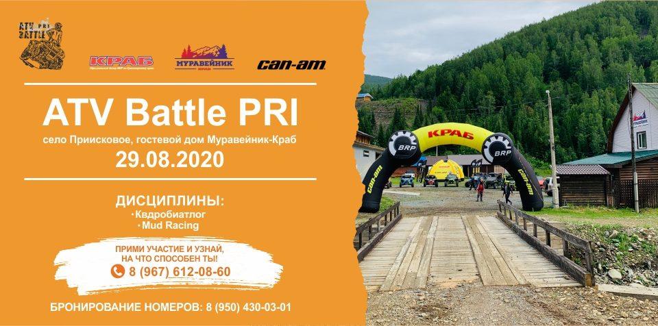 29 августа ATV Battle PRI в Приисковом! Новая трасса! Новая дисциплина! Прими участие и узнай на что способен ты! Запись на участие +7(967)612-08-60