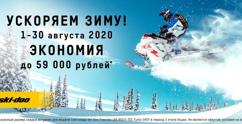 С 1 по 30 августа 2020 годамы запускаем третий этап акции «Ускоряем зиму». Вы можете приобрести снегоходы Ski-Doo и Lynx 2021 модельного года по самой выгодной цене: скидки на снегоходы Ski-Doo составляют до 59 000 рублей, а на снегоходы Lynx до 53 000 рублей! *