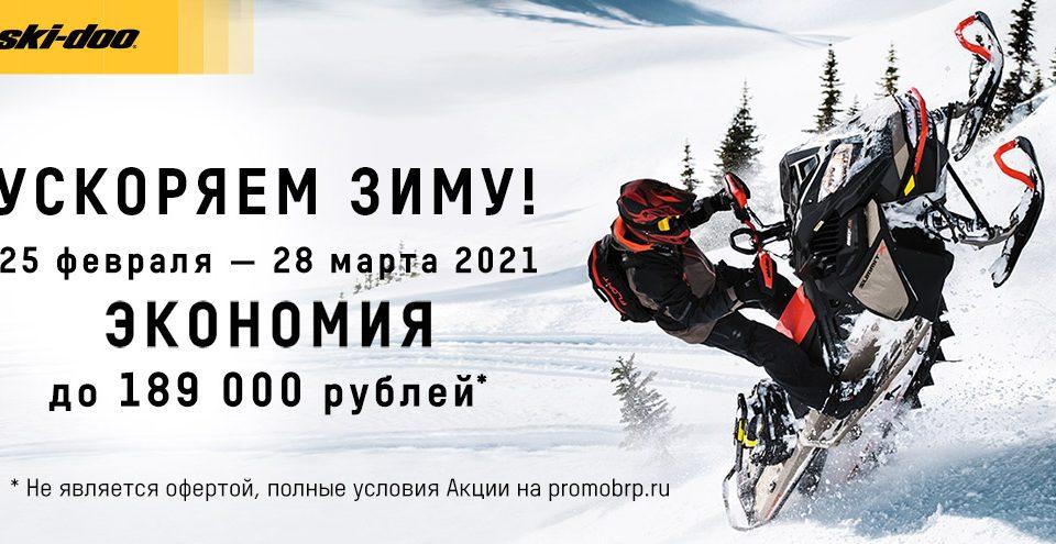 УСКОРЯЕМ ЗИМУ – 1 ЭТАП С 25 февраля по 28 марта 2021 Выгода при покупке снегоходов Lynx составят до 177 000 рублей* или  снегоходов Ski-Doo – до 189 000 рублей*.