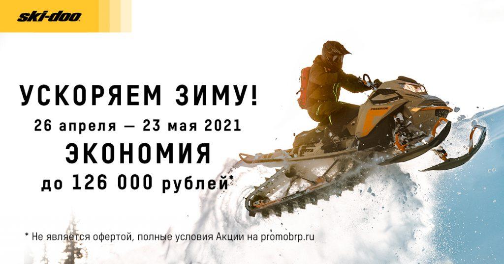 УСКОРЯЕМ ЗИМУ – 2 ЭТАП С 26 апреля по 23 мая 2021 Выгода при покупке снегоходов Lynx составят до 118 000 рублей* или  снегоходов Ski-Doo – до 126 000 рублей*.