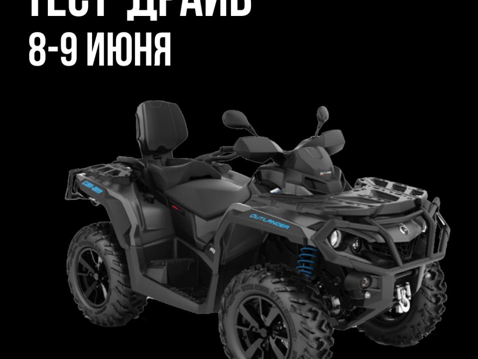 Тест-драйв 8-9 Июня Outlander MAX XT 650 ABS