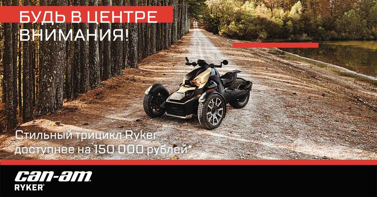 Будь в центре внимания! Только с 5 августа по 5 сентября! Стильный трицикл доступнее до 200 000 рублей.